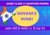 advance-hindi-question-paper