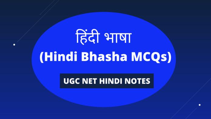 UGC NET HINDI PAPER 20 NOTES