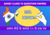 AHSEC HINDI QUESTION PAPERS