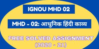 MHD - 02: आधुनिक हिंदी काव्य, IGNOU MHD, IGNOU MHD Free Solved Assignment (2020 - 21), IGNOU Free Solved Assignment 2020 - 21