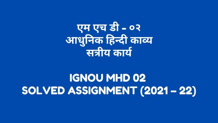 ignou mhd 02 solved assignment